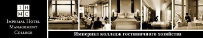 Империал колледж гостиничного хозяйства является аккредитованной школой гостиничного менеджмента, наша школа базируется в Ванкувере, провинция Британская Колумбия, Канада./