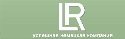 LR - это немецкая компания электронной коммерции, специализирующаяся на уникальной, дарящей красоту и здоровье продукции. Линейка нашей продукции по уходу на основе Алое Вера уже завоевала сердца многих./