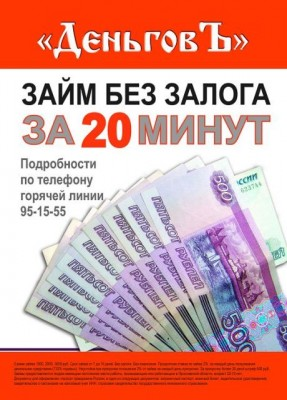Деньговъ деньги в долг экспресс