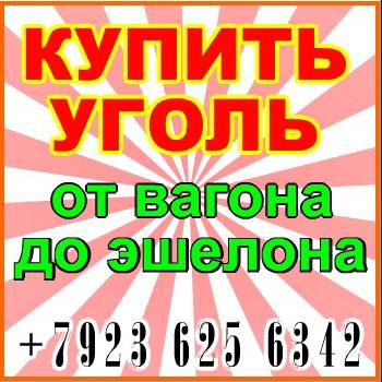 Компания «ПРОМСЫРЬЕ» отгружает по РОССИИ из Кузбасса и Хакасии уголь каменный марки Д, Т уголь бурый 2Б, 3Б вагонными нормами.  Предлагаем к отгрузке уголь: Др, ДГр, Гр, ДПК, ДПКО, ДО, ДКОМ. ДОМ, ДМСШ. ТПК, ТПКО, ТОМ, ТК, ТО, ТМСШ. 2Бр, 2БПКО, 2БМС/