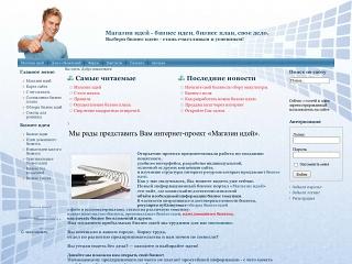 Магазин идей это информационный сайт для начинающих предпринимателей.  На сайте можно узнать, как открыть своё дело,<noindex><a target=_blank  href=/go.php?url=http://gleep.ru/index2.php><big>заработать</big></a></noindex> денег, купить или продать свою бизнес идею, оборудование или готовый бизнес, прочитать статьи и начать <a target=_top  href=/poisk/составление><big>составление</big></a> бизнес план/