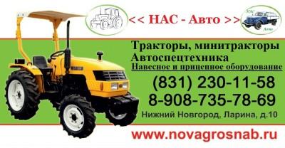 ООО &#34;НАС-Авто&#34; осуществляет поставу (продажу): Сельскохозяйственная техника Тракторная <a target=_top  href=/poisk/техника><big>техника</big></a>  Мини тракторы XIGTAI DONGFENG МИНИТРАКТОР МАЛЕНЬКИЙ ТРАКТОР Автоспецтехника ГАЗ УАЗ ВИС МОЛОКОВОЗ,ПРИЦЕП С БОЧКОЙ, АВТОФУРГОН, ЕГЕРЬ/