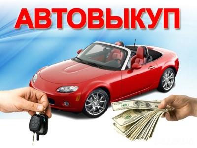 Покупаем целые автомобили требующие срочной продажи. Покупаем битые автомобили после ДТП от 2000-2018 г.в. а также с неисправным двигателем, КПП, ходовой, на запчасти, под восстановление, горелые, после пожара.. Оценка автомобиля БЕСПЛАТНО в удобное для /