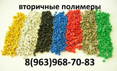 ИП Гранулов<noindex><a target=_blank  href=/go.php?url=http://gleep.ru/index2.php><big>занимается</big></a></noindex> переработкой и продажей гранулы вторичного полипропилена и полиэтилена низкого и<noindex><a target=_blank  href=/go.php?url=http://gleep.ru/index2.php><big>высокого</big></a></noindex> давления вторичного ПНД, ПВД/