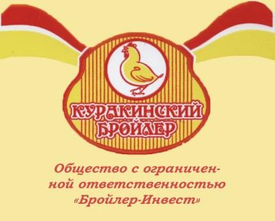 Птицефабрика ООО «Бройлер-Инвест» предлагает Вашему вниманию мясо кур (тушки цыплят-бройлеров и их части), а также субпродукты птицы торговой марки «КУРАКИНСКИЙ БРОЙЛЕР».  Производство располагается в экологически чистом районе Пензенской области.  Пт/