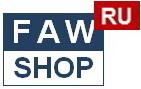 Магазин FAW-SHOP предлагает запчасти для китайских самосвалов FAW 3252, 3312, а также для малотоннажных грузовиков FAW 1041 и BAW 1044 Fenix.  Оплата нал/безнал (c НДС). Бесплатная доставка по Санкт-Петербургу. Отправка в другие города.   запчасти фа/