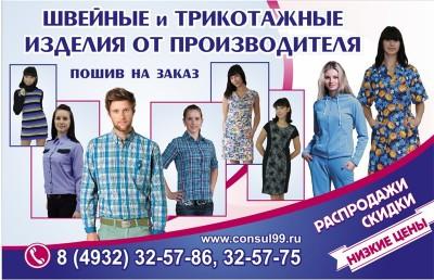 """Швейное производство """"Консул"""" ИП Кичемаева С.К. имеет большой опыт работы в производстве швейных и трикотажных изделий для всей семьи. Наше производство оснащено самым современным оборудованием. Мы реализуем продукцию во всех регионах России./"""