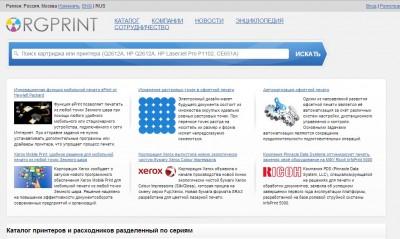 Отраслевой информационный портал ORGPRINT.com представляет своим пользователям информацию о расходных материалах, печатающих устройствах и таблицах совместимости между ними./