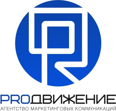 PROдвижение - агентство маркетинговых коммуникаций, основанное в 2011 году. PROдвижение - это спектр услуг, направленных на создание и продвижение брендов и торговых марок. Мы создаем и продвигаем бренды, разрабатывая для них коммуникационные решения и ре/