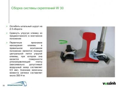 Производство и комплектация деталей рельсовых<noindex><a target=_blank  href=/go.php?url=http://gleep.ru/index2.php><big>скреплений</big></a></noindex> типа ЖБР,АРС,Vossloh W-14,W-30/