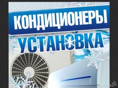 Продажа и установка кондиционеров в Москве и Московской области./