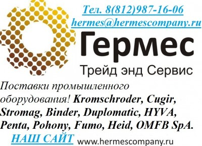 Продажа импортного промышленного оборудования по всей России и СНГ: муфты Heid Antriebstechnik, тормоза, редукторы PSP Pohony, муфты, тормоза Warner Electric, FUMO, Stromag, Binder type, муфты сед 9, муфты сед 20 Cugir, вентилятор MORO Srl., муфта ZF, Tel/