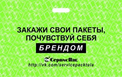 Компания «СервисПак» специализируется на оптовых поставках упаковочных материалов: пакеты с логотипом заказчика, скотч с логотипом заказчика, стрейч пленка для <a target=_top  href=/poisk/ручной><big>ручной</big></a> и машинной упаковки, скотч (лента клейкая) для бытового и промышленного производства/
