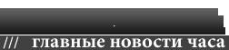 NewRbk.ru - Новостная региональная медиокомпания, ознакомление населения с последними событиями в мире новостей. http://newrbk.ru/