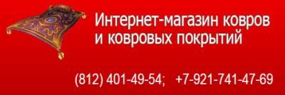 Интернет-магазин ковров в Санкт-Петербурге предлагает оптом и в розницу ковры и ковровые покрытия отечественных, европейских и ближневосточных производителей. Подробнее на сайте магазина ковров www.kover-78.ru/