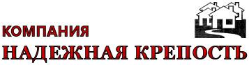 Компания Надежная Крепость-поставщик строительных материалов на территории Урала,Сибири и стран <a target=_top  href=/poisk/ближнего><big>ближнего</big></a> зарубежья./