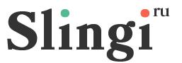 В интернет-магазине Slingi.ru Вы сможете найти важные и полезные товары для малышей и мамочек: слинги с кольцами, слинг-шарфы, эргорюкзаки и <a target=_top  href=/search/подушки><big>подушки</big></a> для кормления от крупных российских и европейских производителей. Все они выполнены из натуральных гипоал/