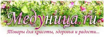 Medunitza.ru - интернет-магазин косметики, биологических активных добавок и товаров для дома, кремы на норковом масле и на растительных маслах серии «Мюстела-Талир», великолепные медовые маски с кедровым маслом, с мумие и маточное молочко/