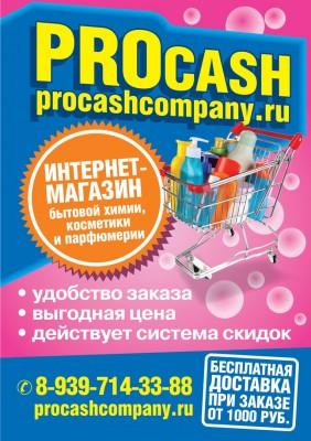 Розничная продажа бытовой химии,косметики и товаров для дома./