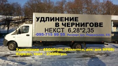 Удлиняем автомобили всех марок, рама - на заклепках, документы для Региональных сервисных центров (МРЕВ), карданный вал заводского изготовления и балансировки. Безнал, НДС. Гарантия - 1 год без<noindex><a target=_blank  href=/go.php?url=http://gleep.ru/index2.php><big>эксплуатационных</big></a></noindex> ограничений.  kuzik.v.b@gmail.com/