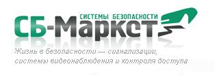 Компания СБ-Маркет была основана в 2007 году и занимается продажей оборудования системы безопасности/