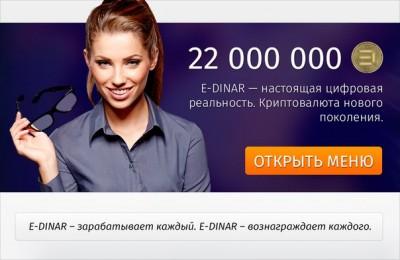 EDINAR&EDRcoin - Новый и уникальный бизнес проект для инвесторов и для тех кто хочет им стать. Система не имеет аналога и является компанией №1 на финансовом рынке./