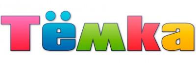 Детский трикотаж исключительно российского производства предлагает оптовый интернет-магазин «Тёмка37» - производителя детской <a target=_top  href=/search/одежды><big>одежды</big></a> и трикотажа из Иваново. Вся<noindex><a target=_blank  href=/go.php?url=http://gleep.ru/index2.php><big>продукция</big></a></noindex> сертифицирована, цены доступные, качество отличное!/