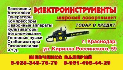 Продажа электрического и бензинового инструмента ,садовая и строительная техника.Бесплатная доставка,на все товары предоставляется кредит/
