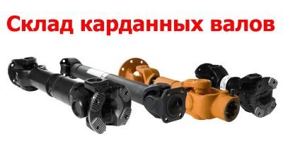 Оптово-розничная торговля оригинальными <a target=_top  href=/poisk/карданными><big>карданными</big></a> валами, <a target=_top  href=/poisk/карданными><big>карданными</big></a> передачами, крестовинами, амортизаторами, газовыми пружинами, тормозными камерами и энергоаккумуляторами к отечественным автомобилям, автобусам, трамваям, троллейбусам, железнодорожной/