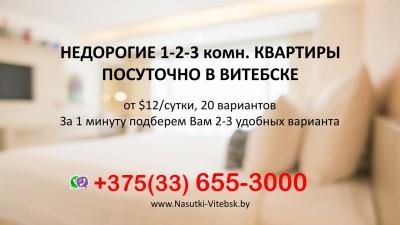 Услуги по краткосрочной аренде квартир на сутки в Витебске! Двадцать 1-2-3 комнатных квартир посуточно (на часы, сутки, недели) в Витебске. За 1 минуту подберем удобный вариант. Договор и отчетные документы. Наличный и безналичный формы расчета. Выгодная /