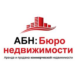 АБН: Бюро недвижимости - это современное агентство недвижимости, предоставляющее широкий спектр услуг по аренде и продаже коммерческой недвижимости.  Сферы деятельности компании на сегодня:  - продажа/покупка коммерческой недвижимости; - сдать, снять/