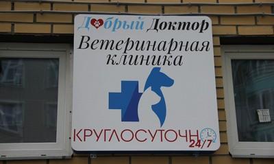 Ветеринарная клиникаДобрый Доктор основывается на выезде и оказание услуг на дому в Московской обл.: Раменском, Жуковском, Люберецком р-нах. Не все имеют возможность приехать в клинику со своим питомцем. Не всегда получается попасть на прием к ветеринару/