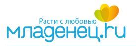 В нашем интернет-магазине mladenec.ru Вы можете купить детское питание, подгузники и пеленки, средства по уходу за новорожденными, детскую одежду и игрушки. Также для Вас большой ассортимент детской косметики и товаров для мам, детские автокресла, детские/