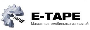 «E-TAPE» — это интернет-магазин автомобильных запчастей, который предлагает: - продукцию от надежных поставщиков; - выгодную стоимость товара за счет прямых поставок; - поиск деталей по VIN-номеру; - доставку по стране; - сборку заказа за 1 день./
