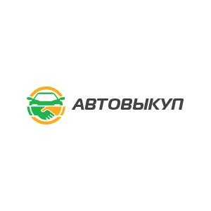 АвтоВыкуп - Быстро, дорого, надёжно!/