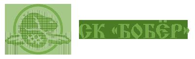 СК «Бобёр» - коллектив профессионалов, любящих и знающих своё дело. На строительстве объектов заняты 40 бригад высококвалифицированных специалистов с большим опытом работы в сфере строительства деревянных сооружений. Строительство объектов осуществляется /