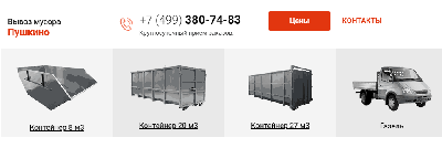 Вывоз осуществляется контейнерами 8 м3, 20 м3, 27 м3. Недорого, без посредников, круглосуточно! Вывозится мусор – <a target=_top  href=/search/крупногабаритный><big>крупногабаритный</big></a> (КГМ), строительный, после ремонта, твердый бытовой и д.р типы твердых отходов с объектов.../