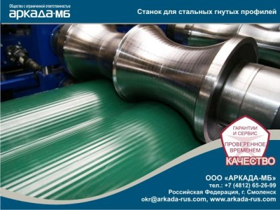 �ARKADA� � one of the biggest Russian engineering company in the field of thin sheeted metal processing equipment and technologies.