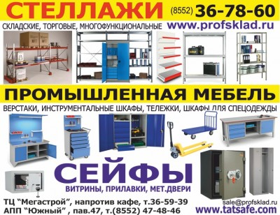 "We sell metal furniture, the warehouse equipment, racks, different carriages , safes ""valberg"", workbenches instrumental carriages and cases under the prices comprehensible to you."