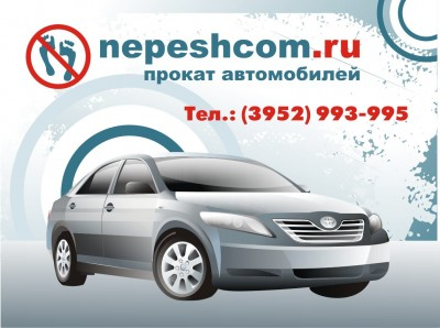 Rent a car in Irkutsk